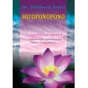 Diethard Stelzl: Ho'oponopono - Gyógyítás szeretettel - A zavarlehetőségek megszüntetésének hatékony hawaii módszere