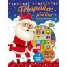 Dávid Ildikó: Télapóka játékai - Karácsonyi foglalkoztató gyerekeknek