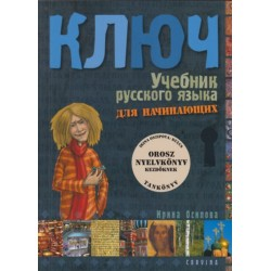 Irina Oszipova: Kulcs - Orosz nyelvkönyv kezdőknek - Tankönyv