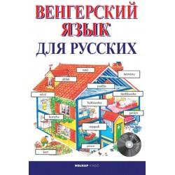 Helen Davies: Kezdők magyar nyelvkönyve oroszoknak - CD melléklettel