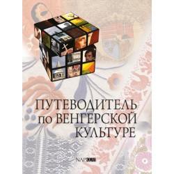 Jan Kuntur: Magyar kulturális kalauz - orosz